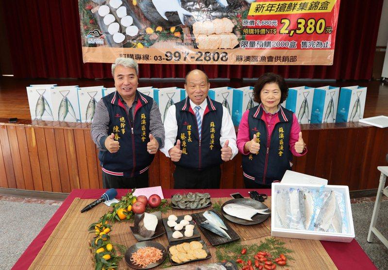 下個月就過年了,蘇澳區漁會的海鮮年貨搶鮮上市,不但避開漲價,還有優惠。圖/蘇澳區漁會提供
