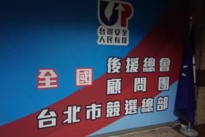 大選反黑、打假、抓鬼 國民黨下周二組全國律師顧問團