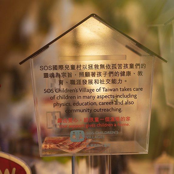 台灣國際兒童村自由樂捐箱。圖/香格里拉台北遠東提供