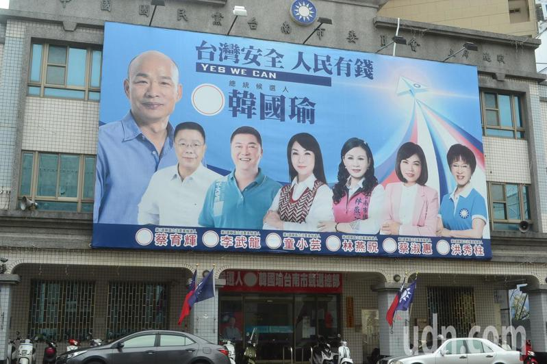 韓國瑜台南競選總部設於國民黨台南市黨部。記者鄭惠仁/攝影