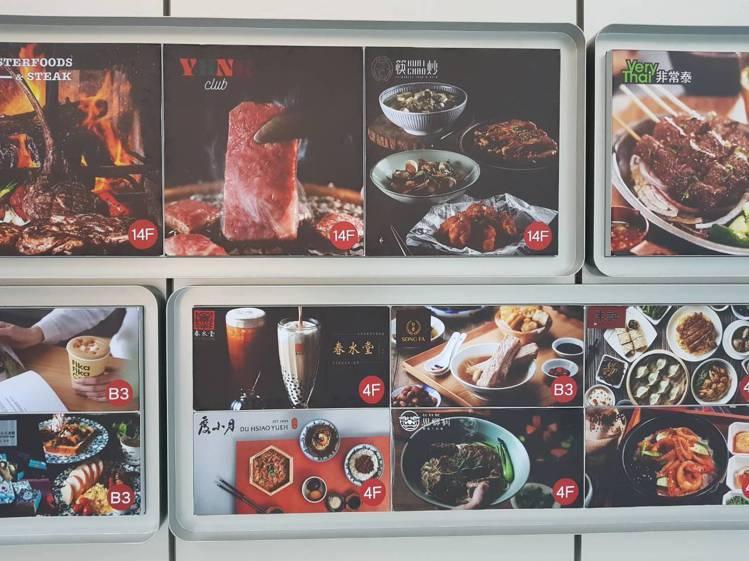 遠東百貨信義A13已經於外牆陳列館內的餐飲名單。記者陳睿中/攝影