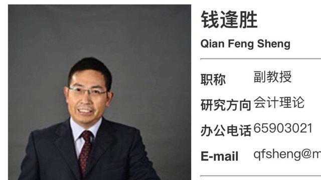 上海財經大學前副教授錢逢勝。(取自網路)