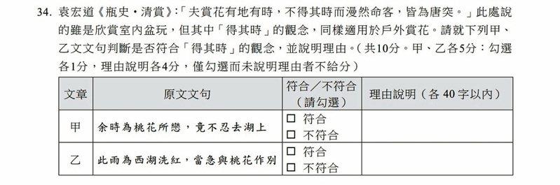 一一一年學測國文科參考試卷出現「混合題型」。 圖/截自大考中心官網