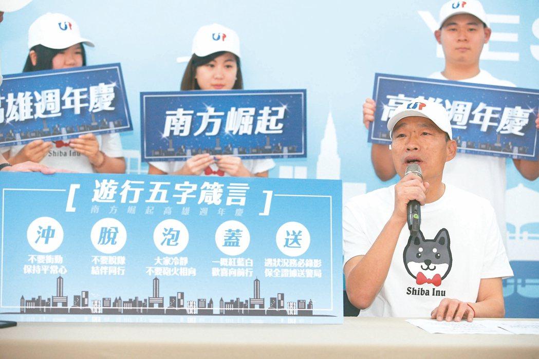 國民黨總統候選人韓國瑜(前右)昨天號召支持者參加下周六的挺韓大遊行,反制罷韓行動...