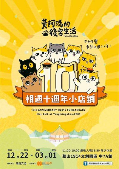 「黃阿瑪相遇十週年小店舖」12月22日華山開幕。 圖/聯合數位文創提供