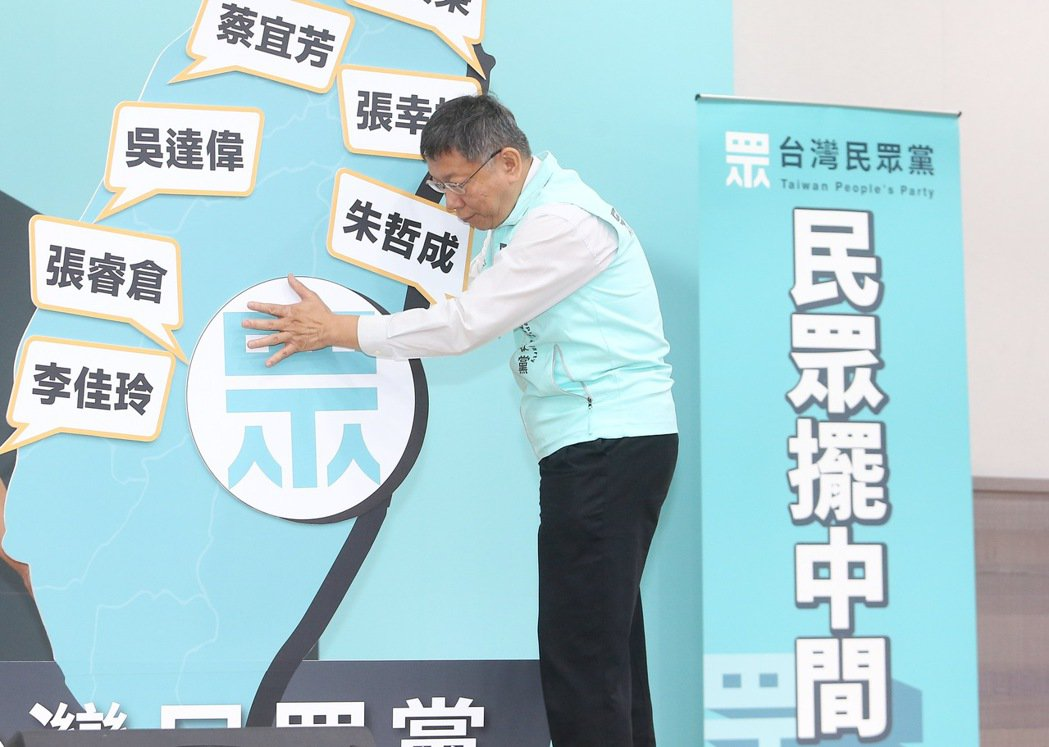 台灣民眾黨主席柯文哲搶救立委選情,宣布將競選2024總統。圖/聯合報系資料照片