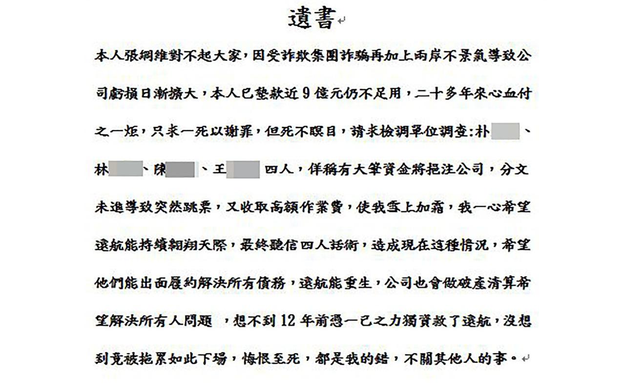張綱維發出「遺書」,強調受詐騙集團詐騙再加上兩岸不景氣,只求一死謝罪。