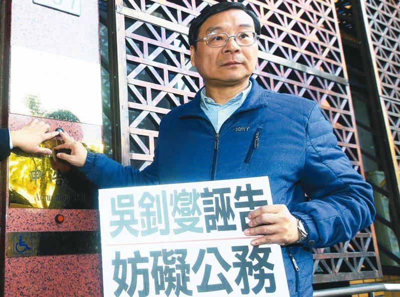 國民黨立法院黨團上午由立委曾銘宗代表,前往台北地檢按鈴控告外交部長吳釗燮誣告、妨害公務。 記者陳正興/攝影