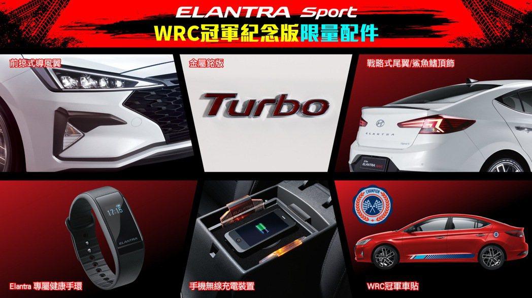 全新ELANTRA Sport WRC冠軍紀念版不僅外觀擁有專屬圖貼,個性化套件...