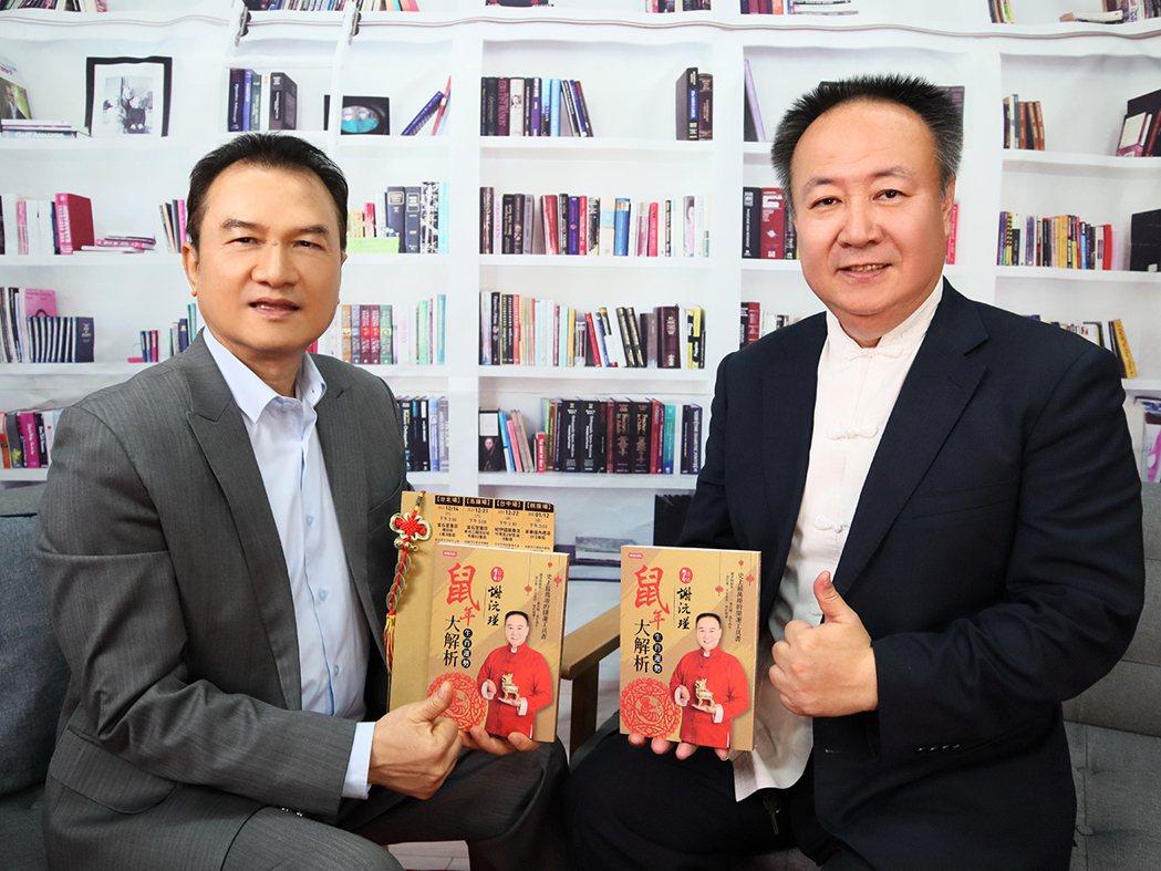 理財周刊發行人洪寶山(左)、命理老師謝沅瑾(右)