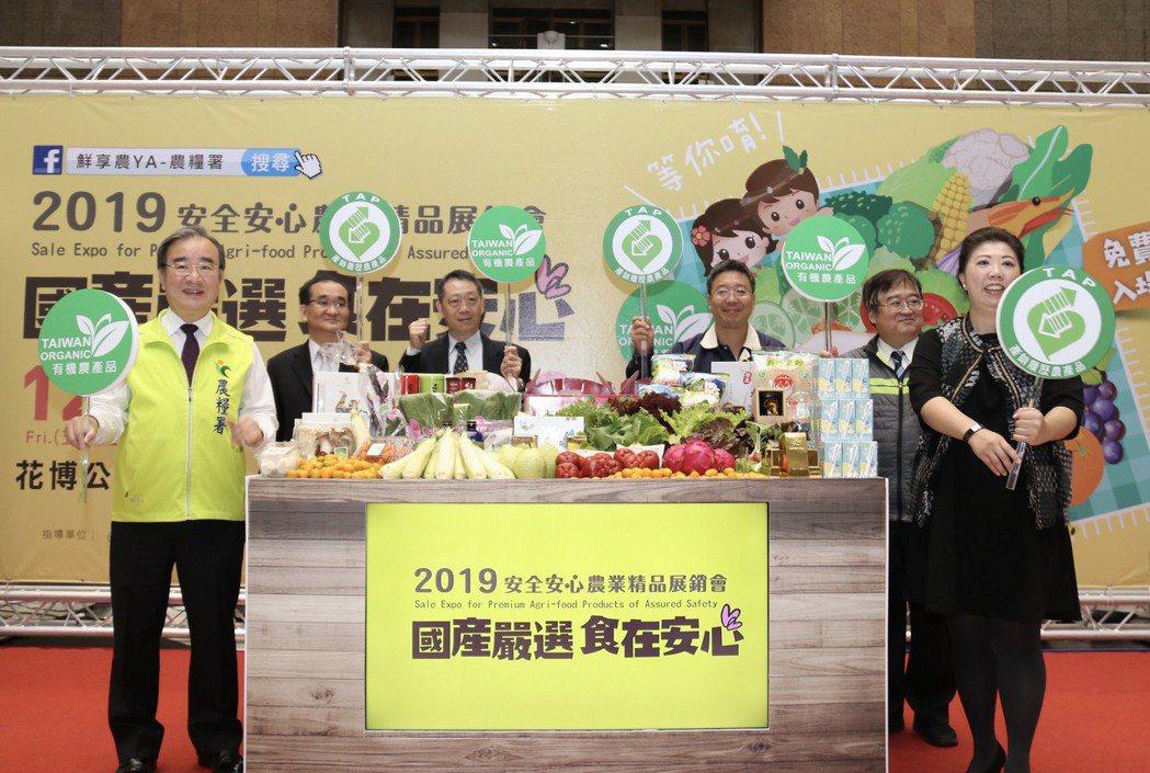 12月20日至12月22日連續三天在臺北花博公園爭艷館將舉辦「2019安全安心農...