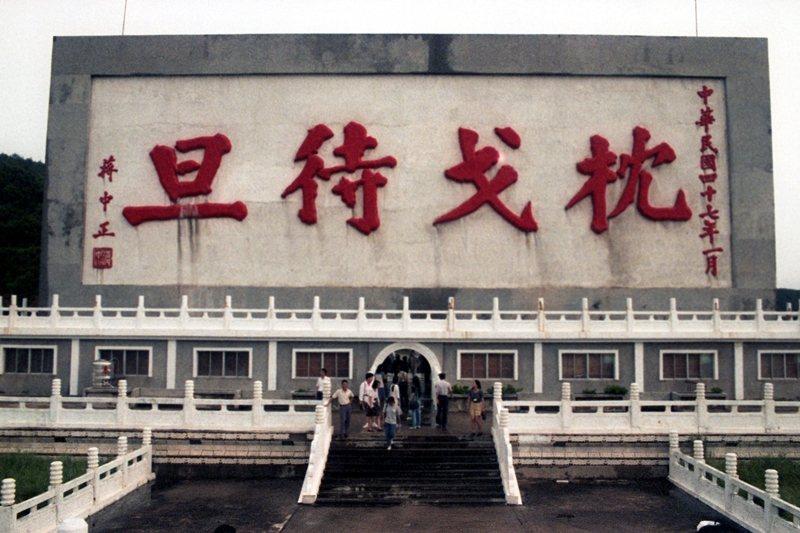 圖為內政部警政署大陸人民馬祖處理中心,攝於1993年。 圖/聯合報系資料照