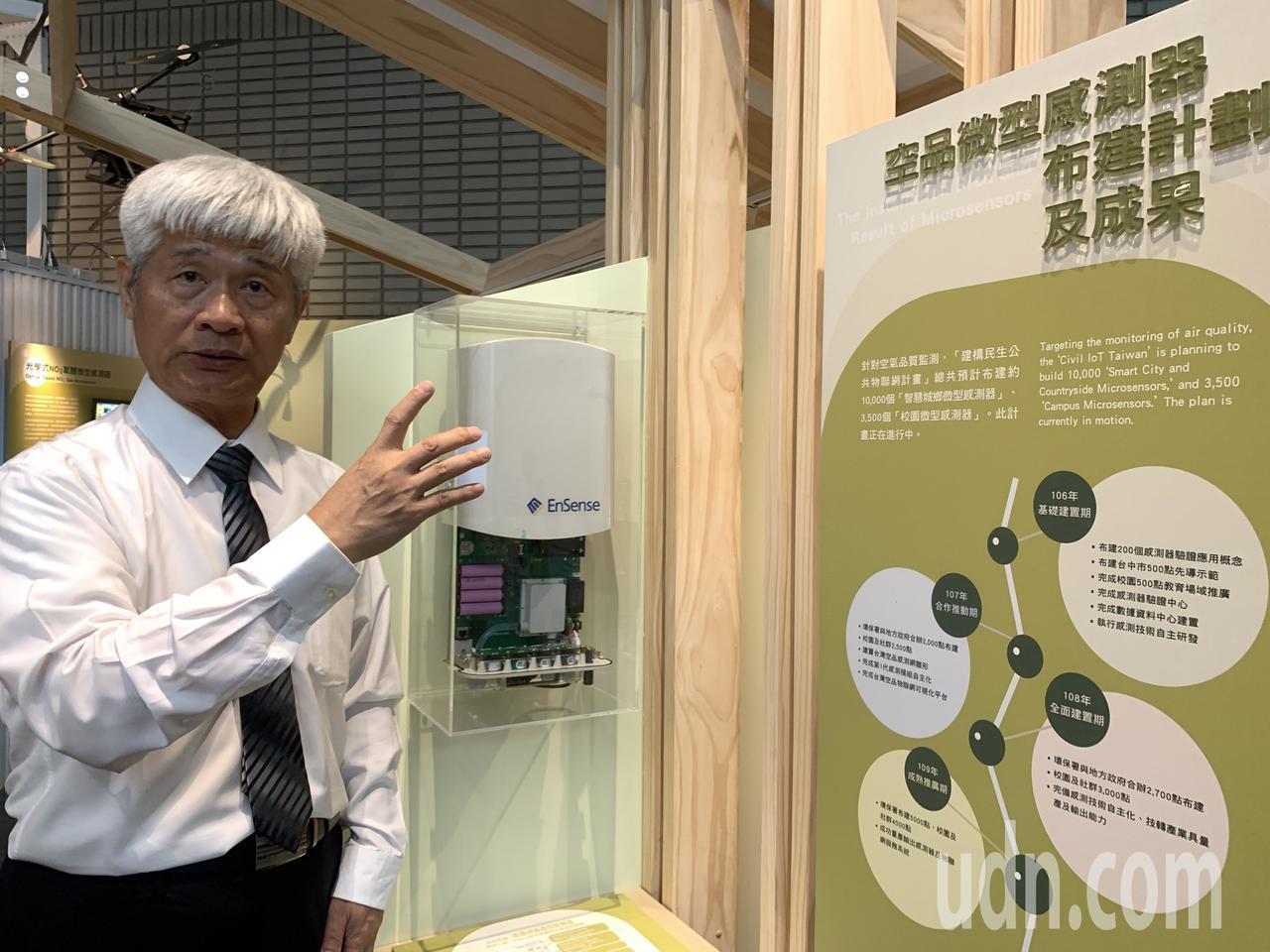 民生公共物聯網召集人 、清大教授呂忠津說,目前環保署已全台建置6千個「微型感測器...