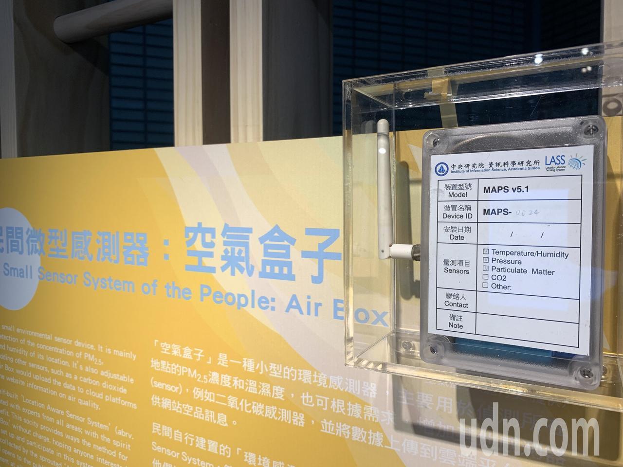 目前環保署已全台建置6千個「微型感測器」,明年要增加至1萬個,空氣盒子、微型感測...
