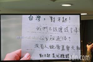 民進黨發布競選宣傳片「給台灣一封信」