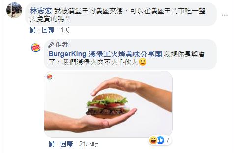 網友「客訴」表示「我被漢堡王的漢堡夾傷,可以在漢堡王門市吃一整天免費的嗎?」小編...