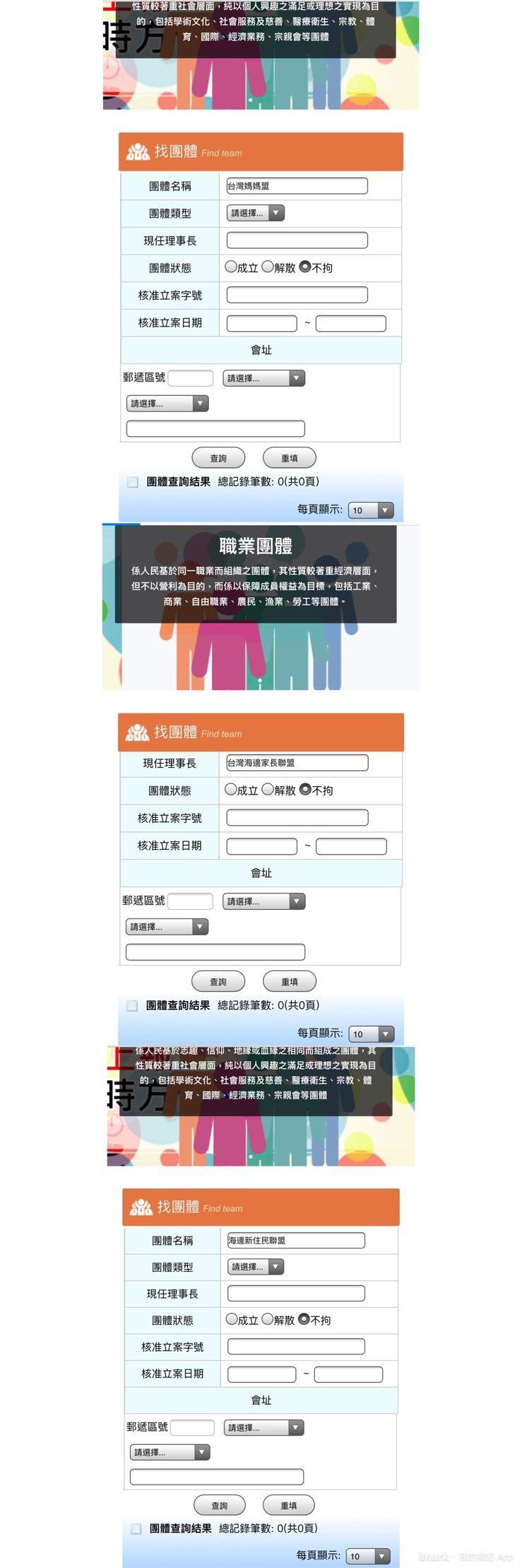 蔡易餘說,內政部網站上查過布條上三個協會上的署名,媽媽盟說是簡寫,但另兩個協會則...