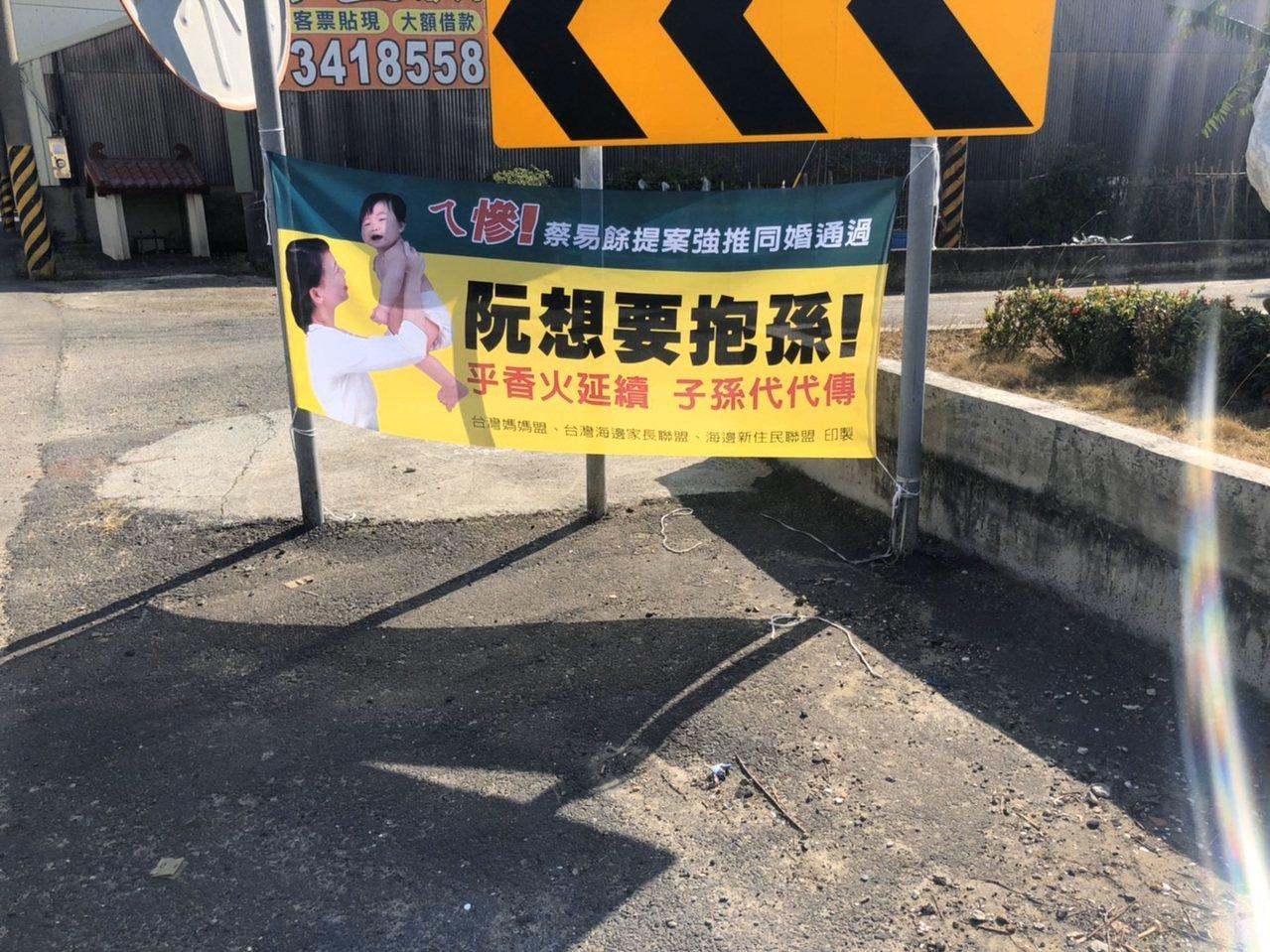 水上鄉近日出現布條上寫「ㄟ慘!蔡易餘提案強推同婚通過」。圖/蔡易餘辦公室提供