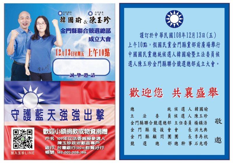 國民黨總統參選人韓國瑜明日將前往金門展開傾聽之旅,相關行程已在今日拍版定案。圖/國民黨金門縣黨部提供
