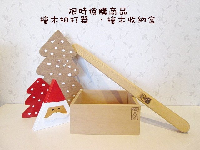 台南市環保局藏金閣12月推出的限時搶購商品。圖/環保局提供