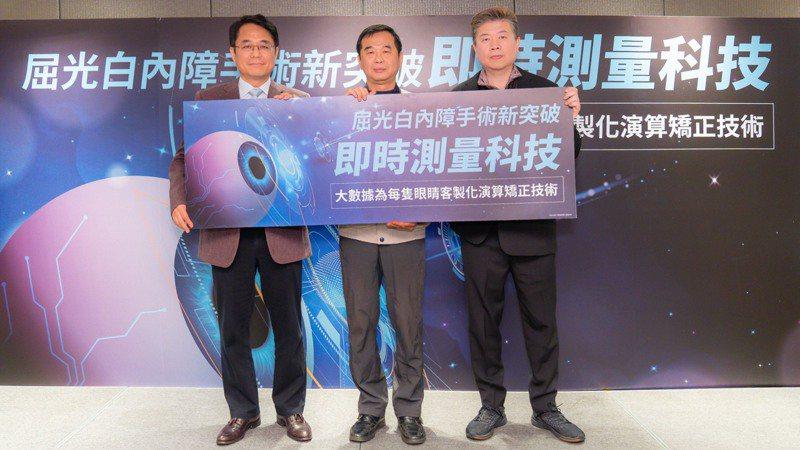 白內障是全世界最主要的失明原因,近年新技術提升受術後視力清晰度,左起台灣白內障及屈光手術學會理事林鴻源、術中即時測量科技恢復視力的陳先生、彰化秀傳醫院副院長暨眼科主治醫林浤裕。圖/眼科醫學會提供