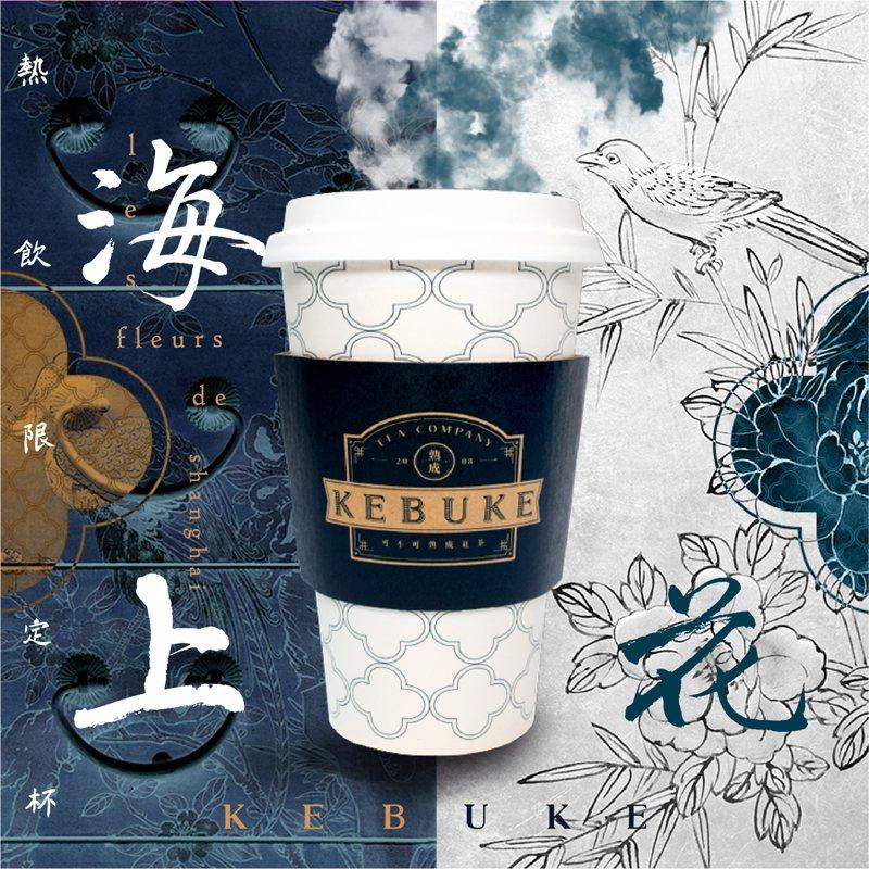 可不可紅茶呼應電影《海上花》,推熱飲限定杯身。圖/ 可不可熟成紅茶提供