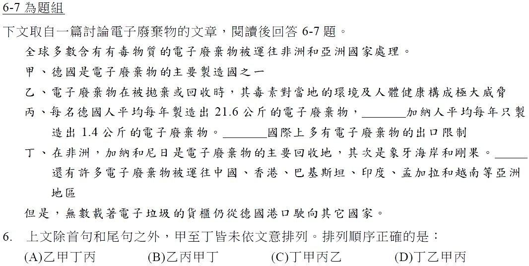 111年學測國文參考試卷,有一題要考生解讀電子有毒廢棄物的文章。記者張錦弘/翻攝
