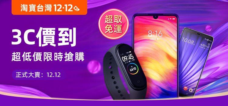 淘寶台灣今(12)日首次迎戰「雙12」電商年終促銷戰,3C、美妝、服飾連霸熱銷品...