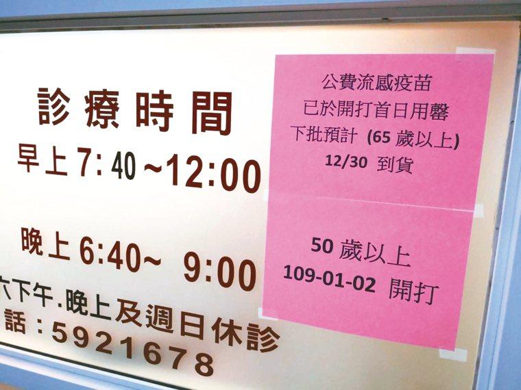 各地疫苗紛傳短缺,新竹一家醫療院所貼出公告告知民眾勿撲空。 記者陳斯穎/攝影