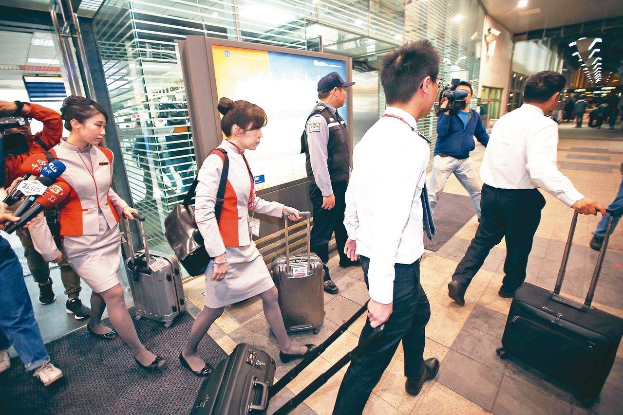 遠東航空傳出今起停飛後,昨松山機場最後一班航班機長與空服員快步離開機場。 記者蘇...