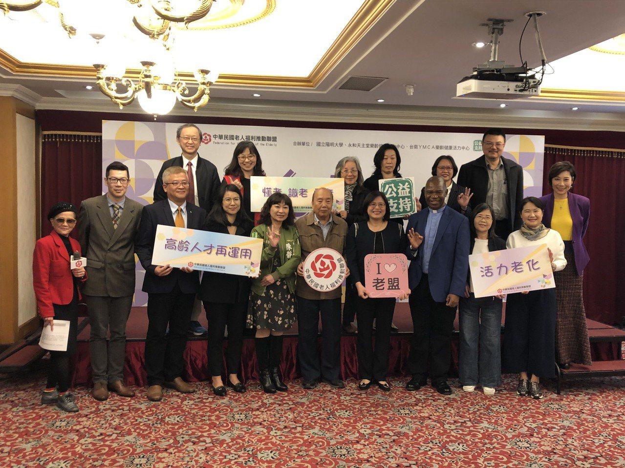 台灣即將進入超高齡社會,長期關注銀髮族權益的中華民國老人福利推動聯盟辦理「高齡人...