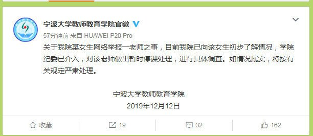 內地高校性騷擾醜聞不斷,寧波大學副教授遭舉報後被停課處理。 (取材自北京青年報)