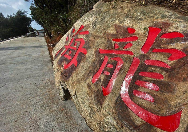 東引燕秀潮音營區以前是兩棲部隊的駐地,雖已裁撤,「海龍」2字一直留在進出道路的大石上。(東引鄉公所提供) 中央社