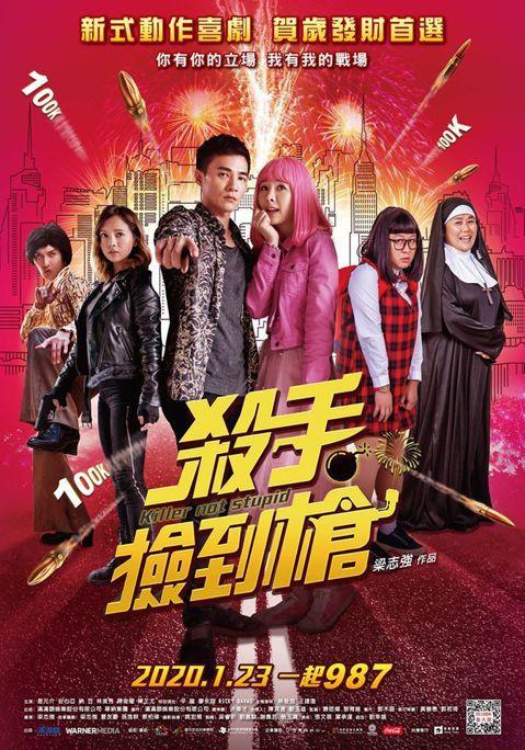 新加坡電影「小孩不笨」導演梁志強,與台灣跨國合作賀歲片「殺手撿到槍」,攜手台灣藝人安心亞、是元介、林美秀與辛龍等人,融合台星兩地幽默,搶攻新年賀歲檔期。曾以「小孩不笨」、「錢不夠用2」等片,在新加坡...