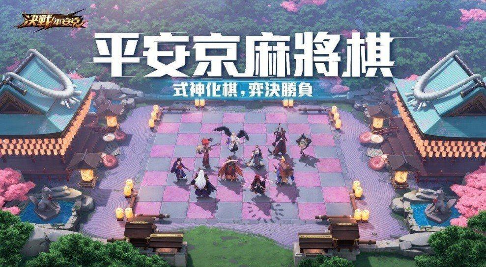智走棋就是從平安京麻將棋中獨立出來。