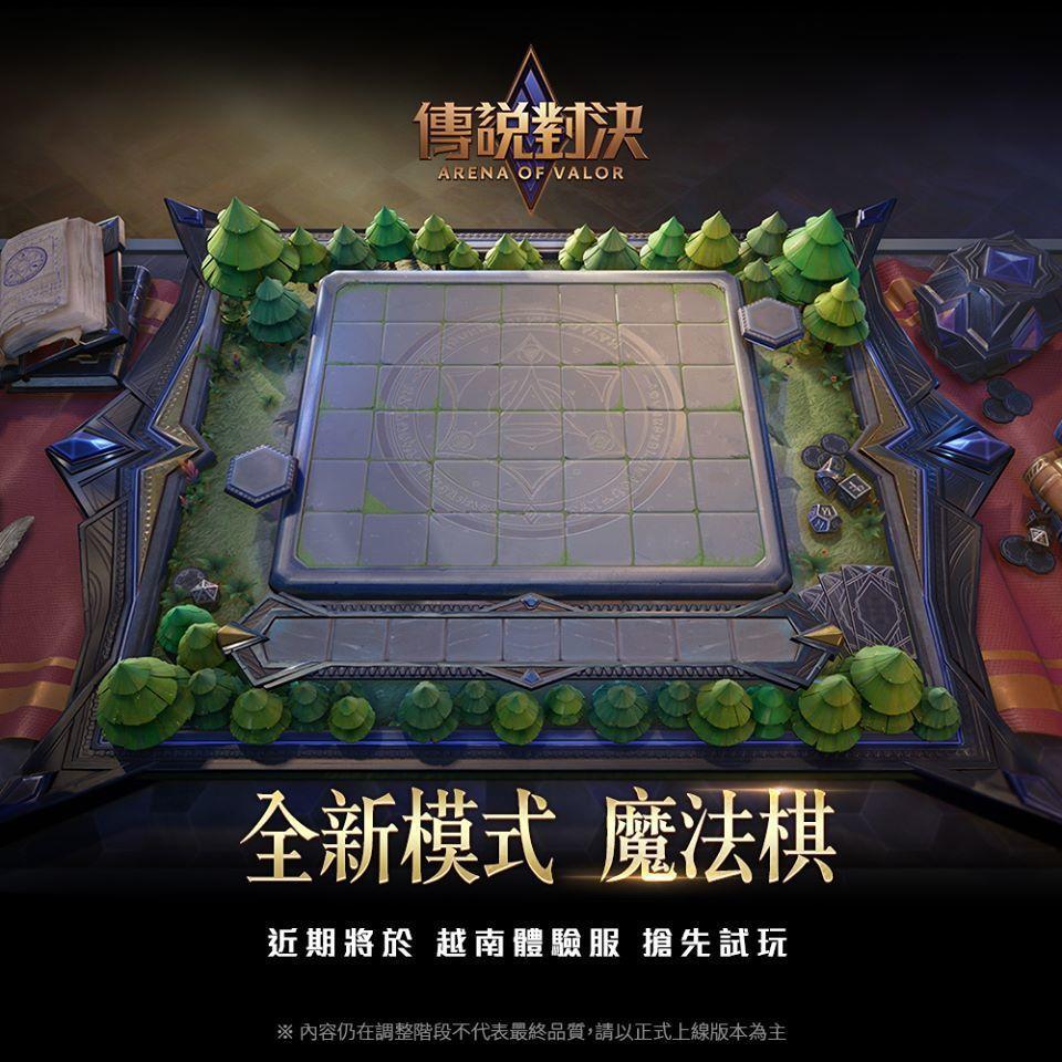 《傳說對決》FB粉絲團預告全新模式「魔法棋」即將登場/圖片截自《傳說對決》FB