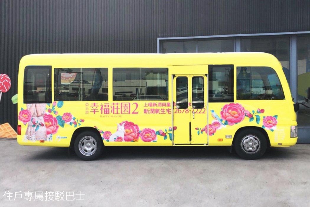 「新潤幸福莊園」1、2期均有社區專屬巴士,讓住戶輕鬆往返鶯歌及桃園火車站。 圖/...