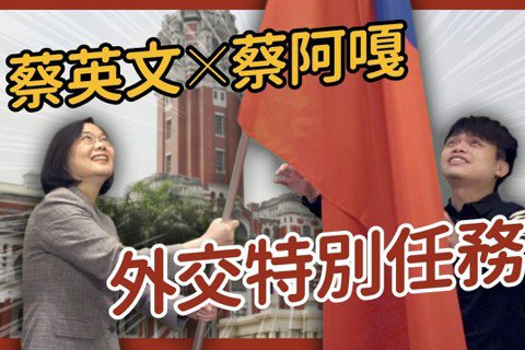 王宏恩/社群媒體選舉戰:從「兩大戰場」看2020大選