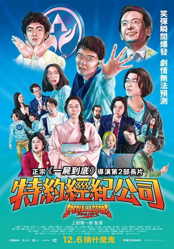 《特約經紀公司》中文海報,12月6日上映