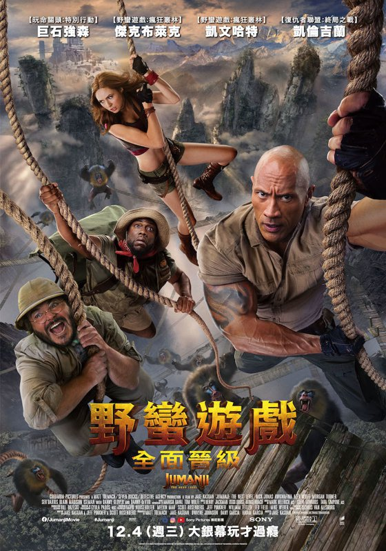 《野蠻遊戲:全面晉級》中文海報,12月4日上映