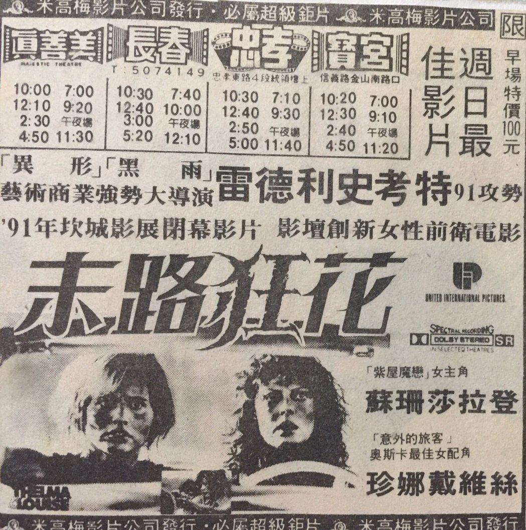 「末路狂花」首度在台上映,北市只排上中小型戲院。圖/翻攝自民國80年民生報