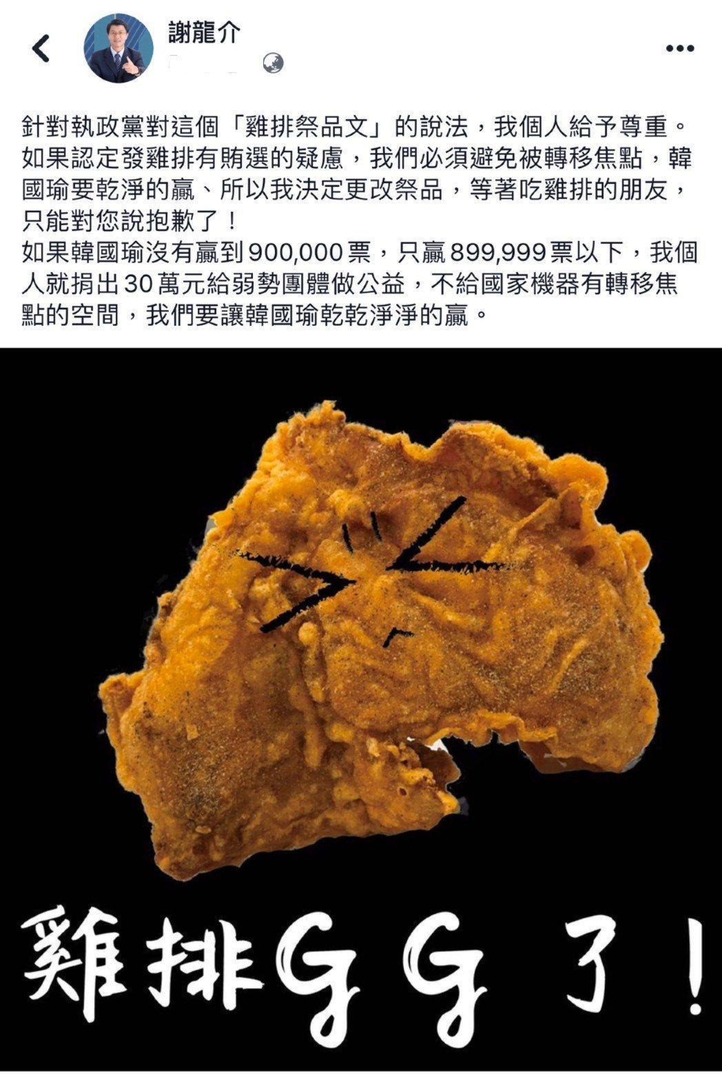 謝龍介改雞排祭品文。圖/國民黨台南市黨部提供