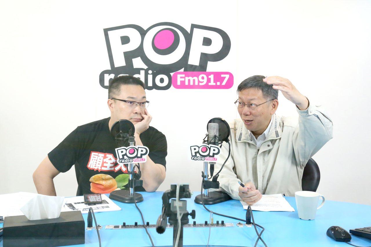 台北市長柯文哲中午接受POP Radio《Pop搶先爆》主持人宅神朱學恒專訪。圖...