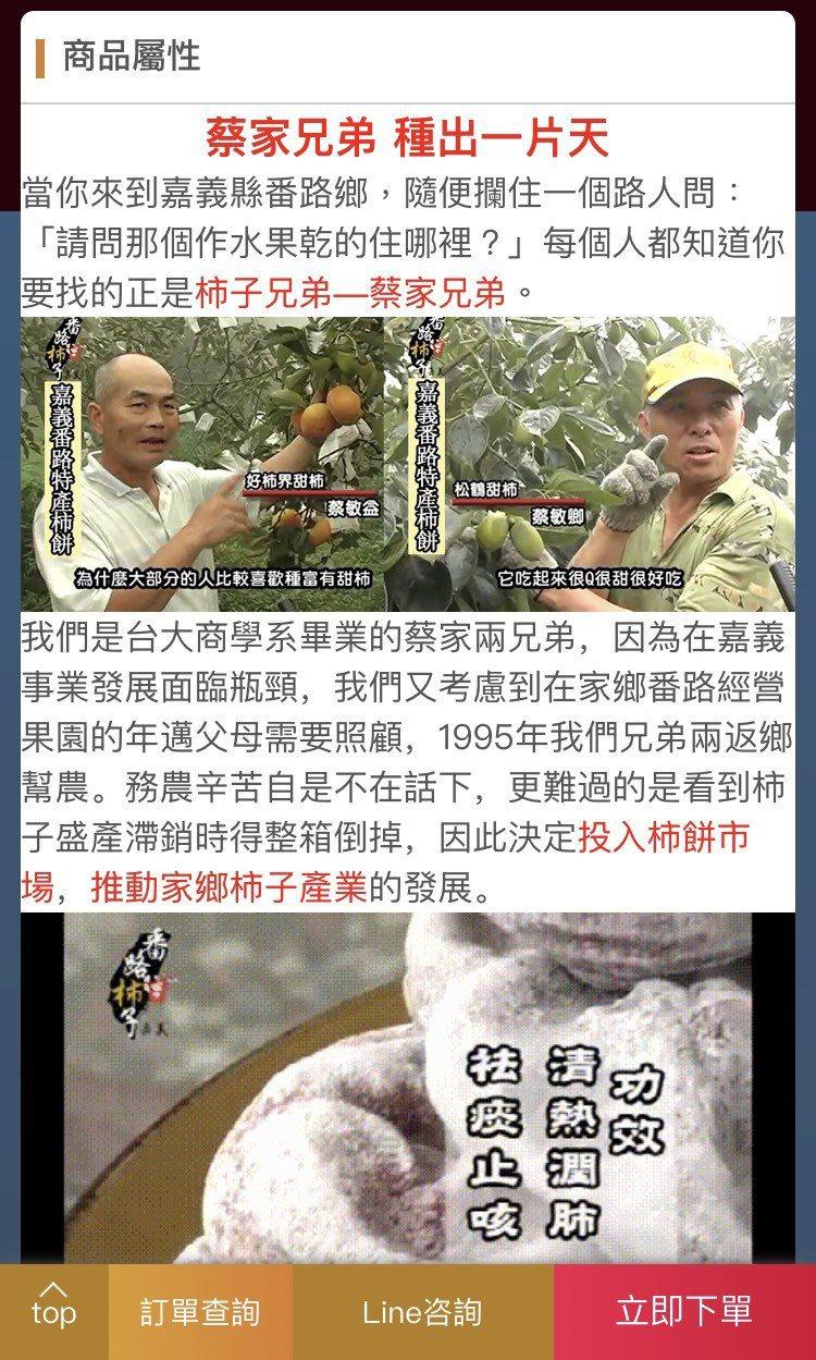 網站中盜用嘉義縣番路鄉蔡姓農民照片,提供不實資訊販售農產品。圖/嘉義縣番路鄉農會提供