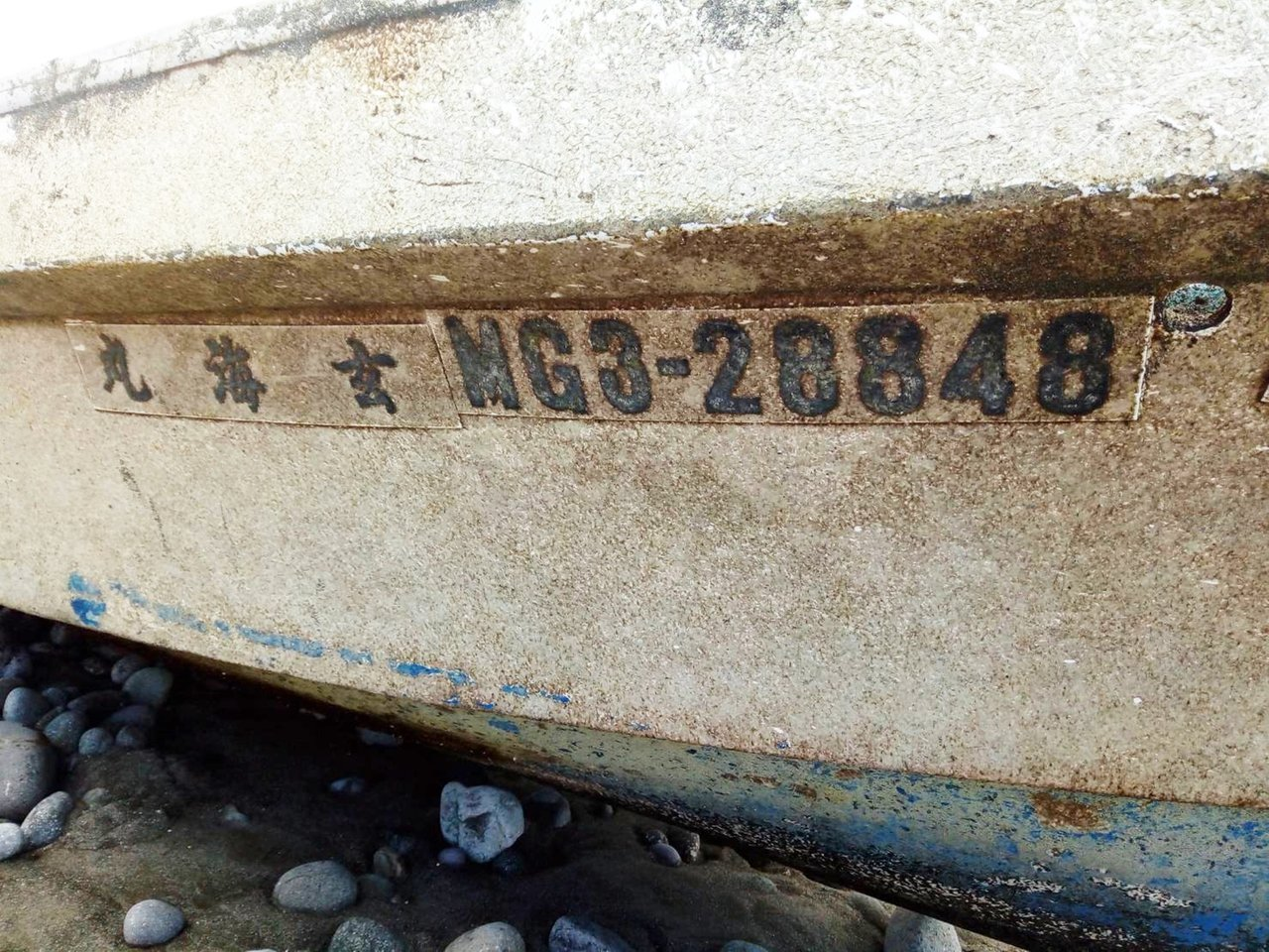 台東縣長濱鄉宜灣海域今天上午出現一艘海漂日籍漁船。記者羅紹平/翻攝