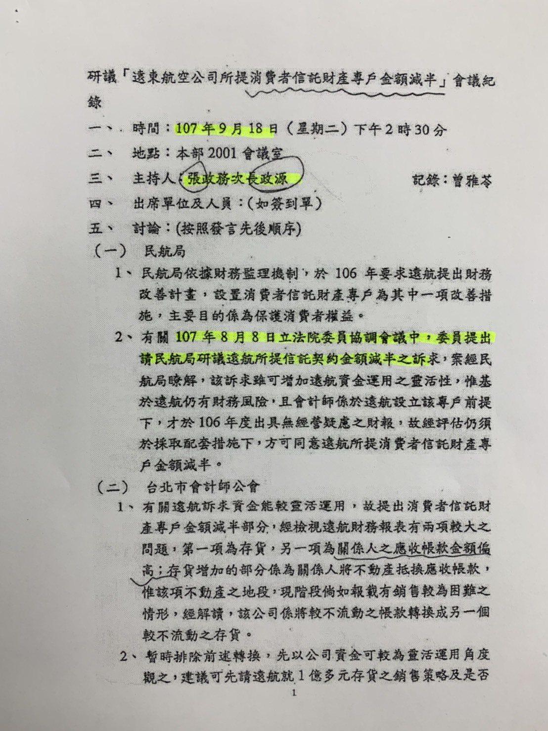 2018年9月18日交通部前政次、現任台鐵局長張政源召開協調會,會議紀錄就寫著2...