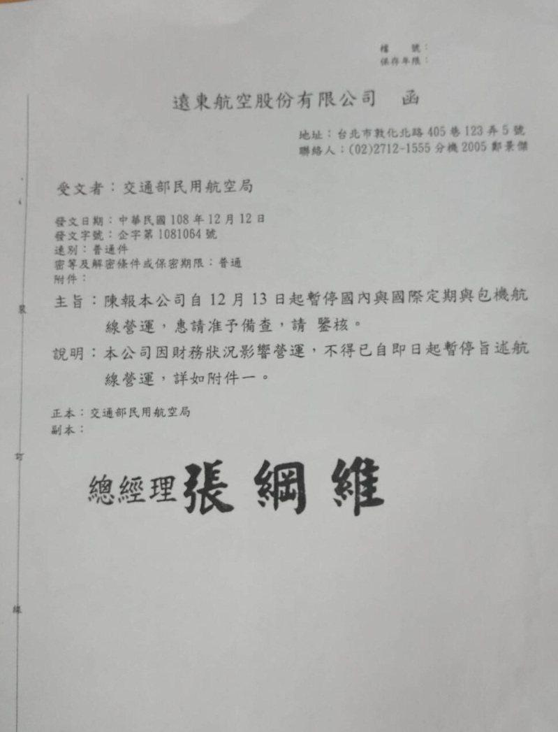 遠航昨天發給民航局公文,載明12月13日「暫停國內及國際定期與包機航線營運」,下方更有「總經理張綱維」署名。圖/讀者提供