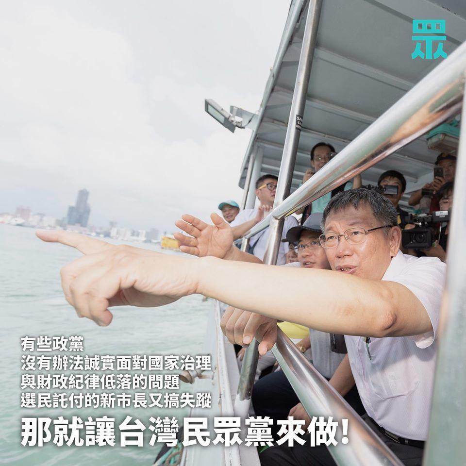台北市長柯文哲晚間在臉書發文 ,針對有政黨最近開始把高雄選舉結果的原因歸咎在他身...