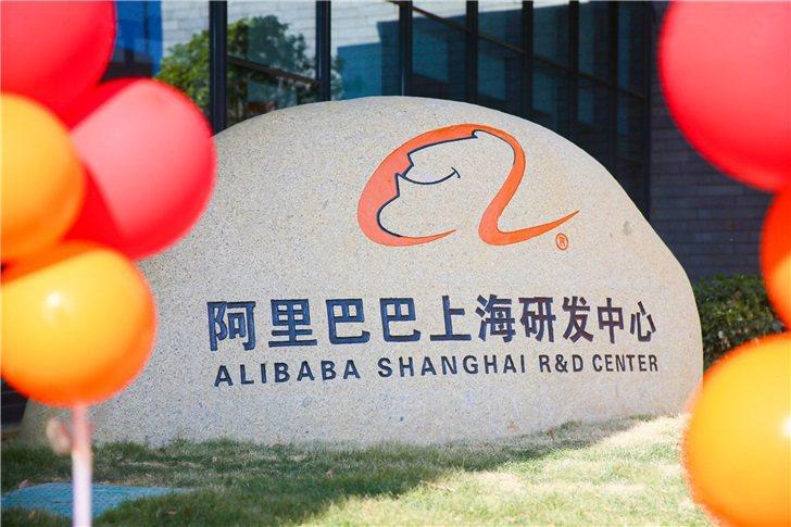 阿里巴巴上海研發中13日正式啟用。圖/阿里巴巴提供