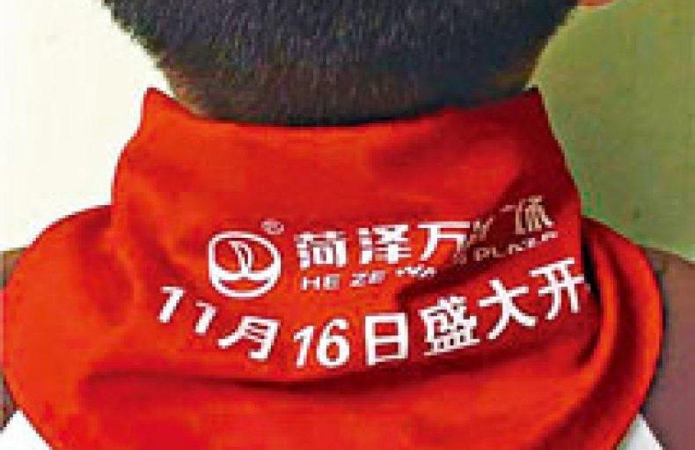 2018年9月28日,山東省菏澤市開發區丹陽路小學向學生們發放的紅領巾上,上頭印...
